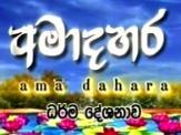 AmaDahara Dharma Deshanawa 20-08-2021